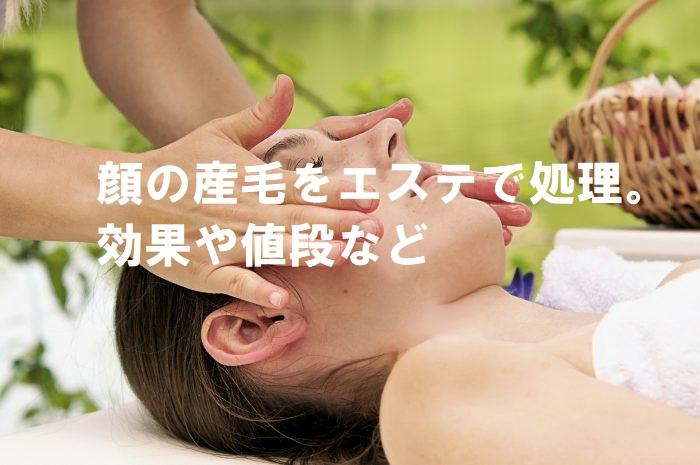 顔の産毛をエステで処理したい!効果や値段など