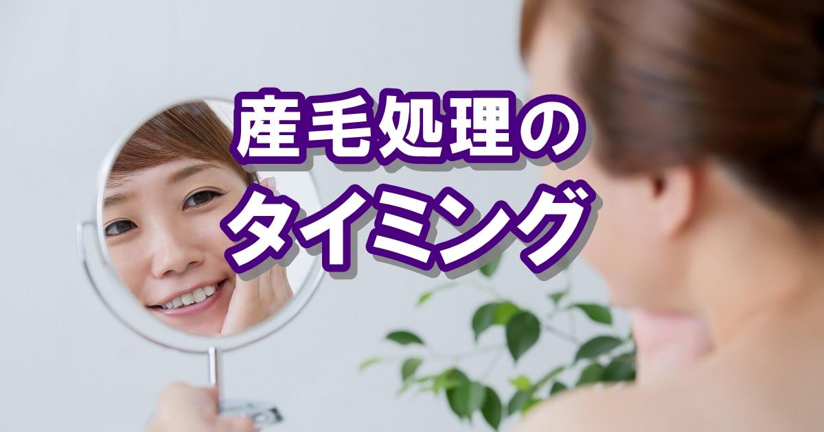 顔の産毛の処理に最適なタイミング