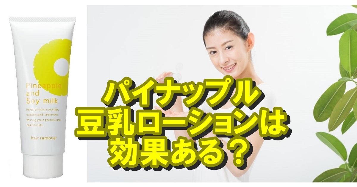 顔の産毛に豆乳やパイナップル豆乳ローションは効果ある?